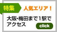 大阪・梅田まで1駅でアクセス