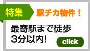 特集 駅チカ物件! 最寄駅まで徒歩3分以内!